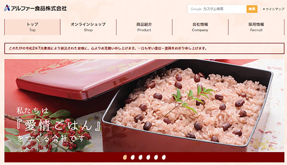 アルファー食品株式会社の画像1