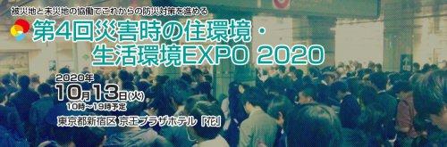 第4回災害時の住環境・生活環境EXPO2020バナー画像
