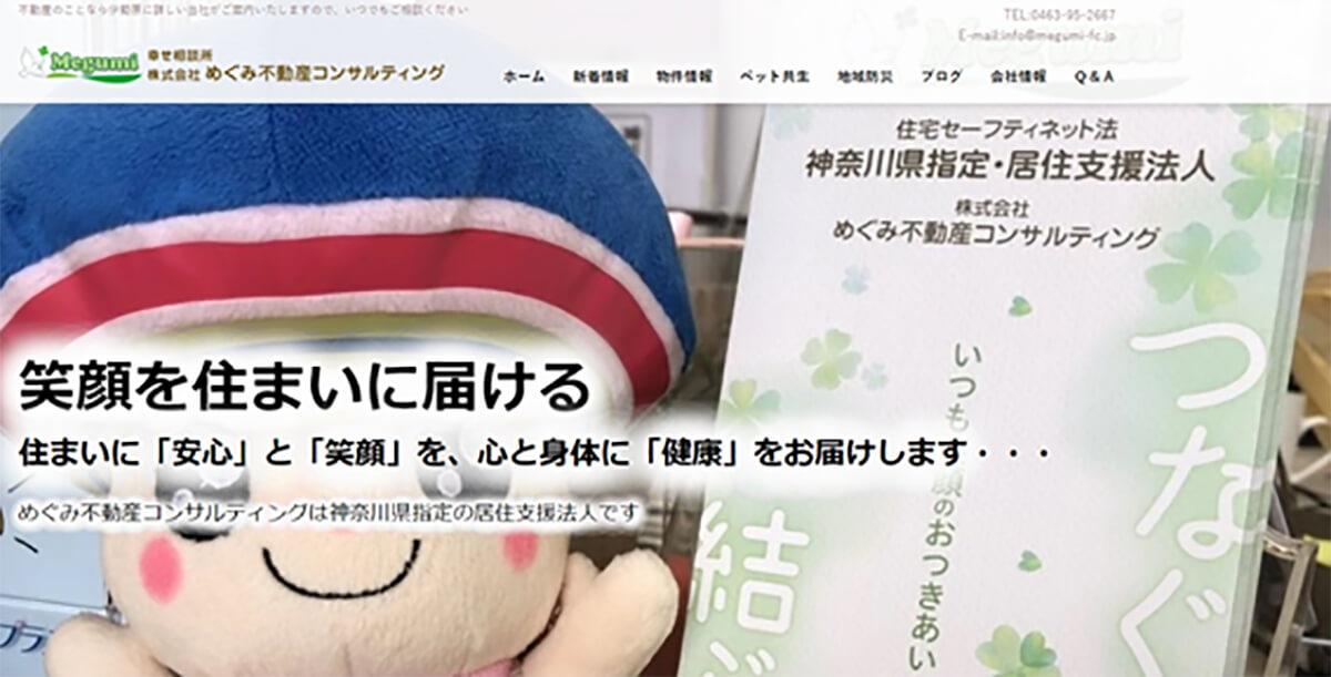 株式会社めぐみ不動産コンサルティング・株式会社成田屋商店の概要画像