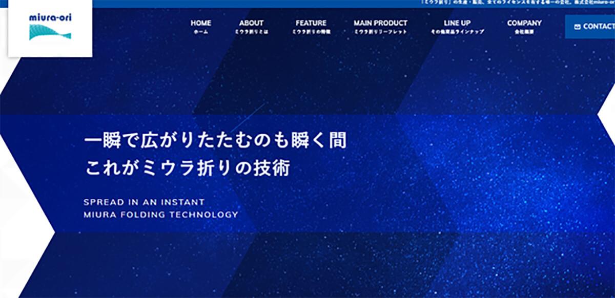 株式会社miura-ori labの概要画像