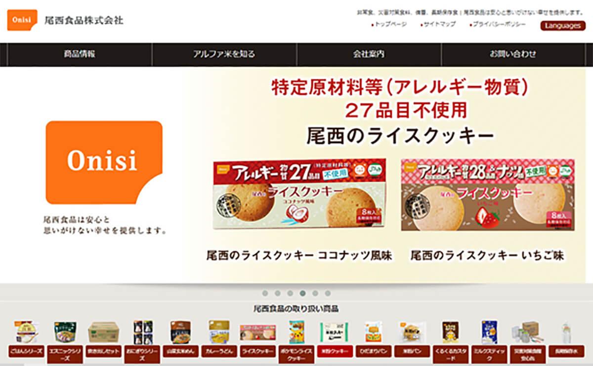 尾西食品株式会社の概要画像
