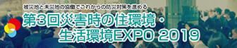 第3回災害時の住環境・生活環境EXPO2019バナー画像