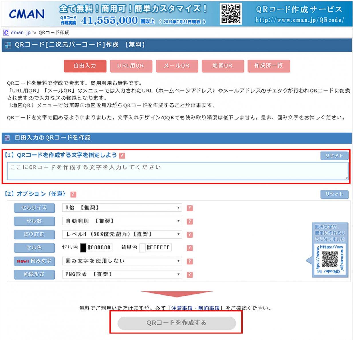 CMAN「QRコード作成」の概要画像