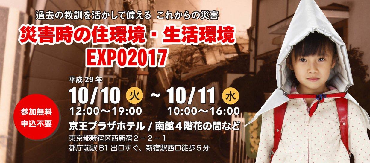 災害時の住環境・生活環境EXPO2017画像