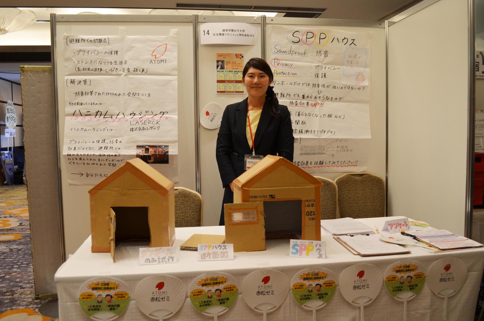 跡見学園女子大学生活環境マネジメント学科赤松ゼミバーチャルEXPO2018キャッチコピー画像