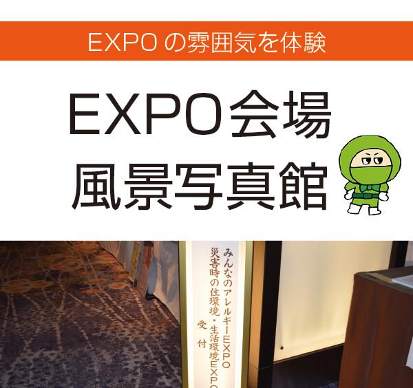 みんなのアレルギー・防災EXPO2018会場風景写真館