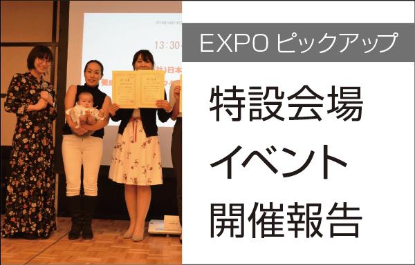 みんなのアレルギー・防災EXPO2018特設会場イベント開催報告