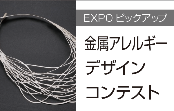 みんなのアレルギー・防災EXPO2018金属アレルギーデザインコンテスト