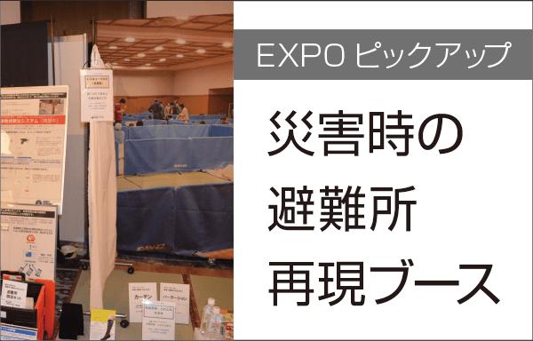 みんなのアレルギー・防災EXPO2018災害時の避難所再現ブース