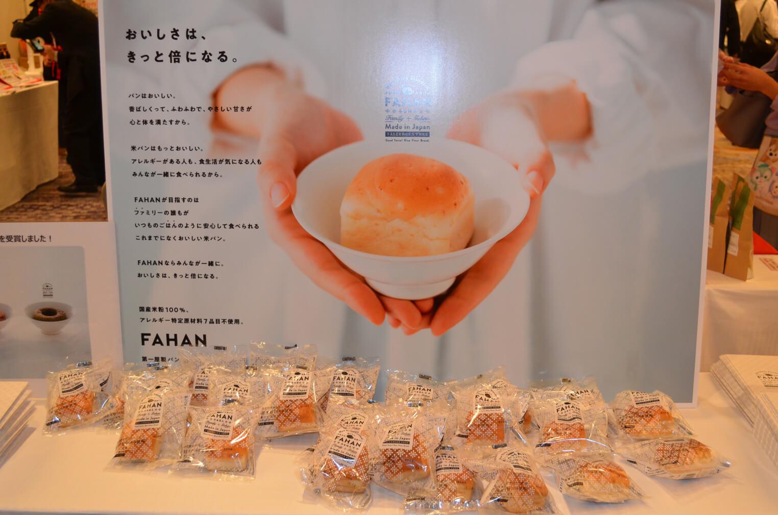 第一屋製パン株式会社バーチャルEXPO2018キャッチコピー画像