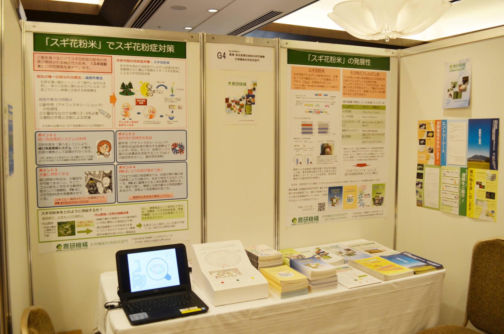 農業・食品産業技術総合研究機構バーチャルEXPO2018キャッチコピー画像