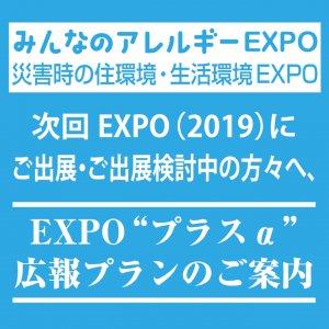 みんなのバーチャルEXPO2019キャッチコピー画像