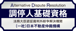シックハウスADR基礎資格ロゴ